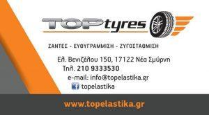 ελαστικα αυτοκινητου, νεα σμυρνη, αττικη, top tyres---car tyres, nea smyrni attica, top tyres---gbd.gr