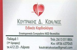 καρδιολογος, λαρισα, κουτρακης, κωνσταντινος---cardiologist, larisa, koutrakis konstantinos---gbd.gr
