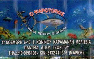 ιχθυοπωλειο, μελισσια αττικη, ο ψαροτοπος φρεσκα ψαρια ο μαριος, fish shop, melissia attica, psarotopos fresh fish marios---gdb.gr-1