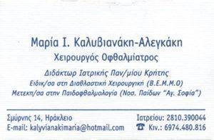 οφθαλμιατρος, ηρακλειο κρητης, καλυβιανακη μαρια---ophthalmologist, heraclion crete, kalivianaki maria---gbd.gr