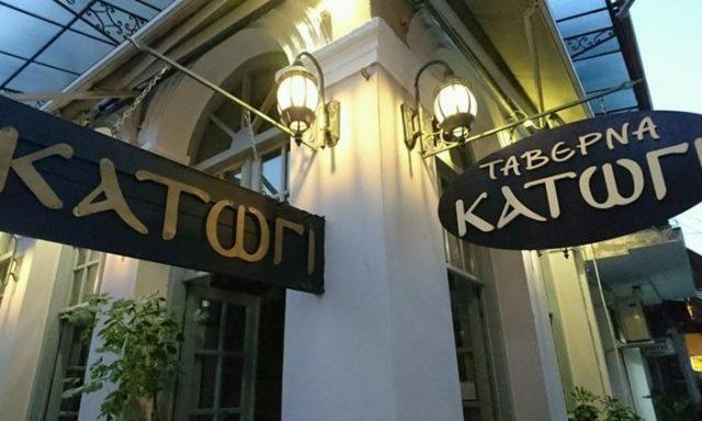 Tavern-Restaurant | Trikala | Katogi