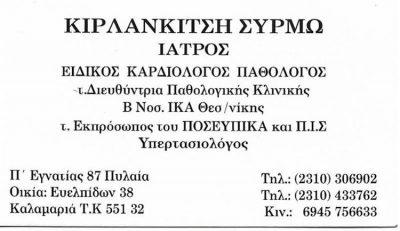 Pathologist Cardiologist Hypertensionist   Pylaia Thessaloniki   Kirlankitsi Syrmo