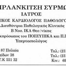 Pathologist Cardiologist Hypertensionist | Pylaia Thessaloniki | Kirlankitsi Syrmo