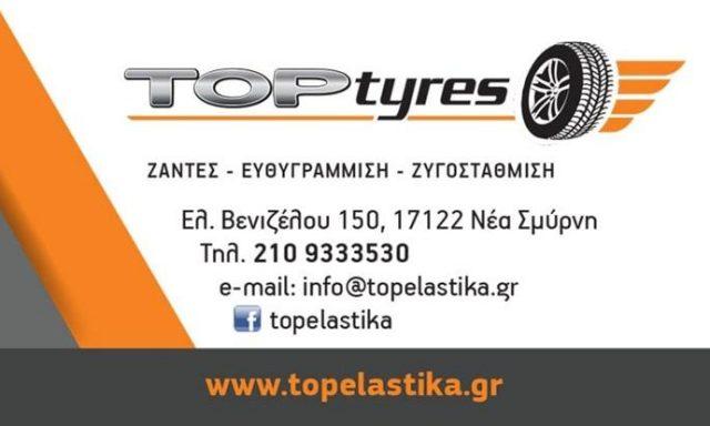 ΕΛΑΣΤΙΚΑ ΑΥΤΟΚΙΝΗΤΟΥ | ΝΕΑ ΣΜΥΡΝΗ ΑΤΤΙΚΗ | TOP TYRES
