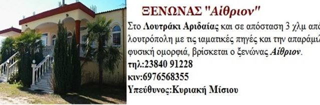 Rooms To Let | Loutraki Aridaia Pella | Hostel Aithrion