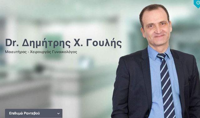 Gynecologist | Thessaloniki | Goulis Dimitrios