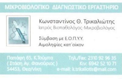 Microbiological Laboratory   Kato Toumpa Thessaloniki   Microbiologist Trikaliotis Konstantinos