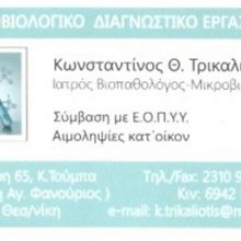 Microbiological Laboratory | Kato Toumpa Thessaloniki | Microbiologist Trikaliotis Konstantinos