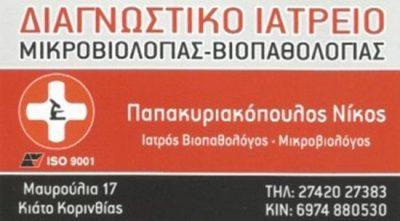 Microbiological Laboratory   Kiato Corinthias   Microbiologist Papakyriakopoulos Nikolaos