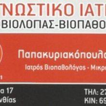 Microbiological Laboratory | Kiato Corinthias | Microbiologist Papakyriakopoulos Nikolaos