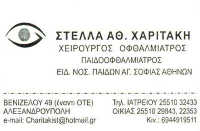 Ophthalmologist | Alexandroupoli | Xaritaki Stella