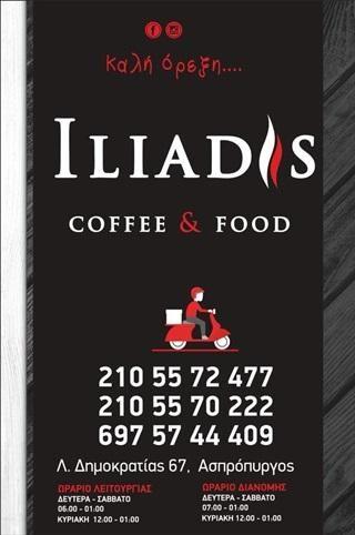 ΨΗΤΟΠΩΛΕΙΟ ΚΑΦΕ | ΜΕΝΙΔΙ ΑΤΤΙΚΗΣ | ILIADIS COFFE AND FOOD