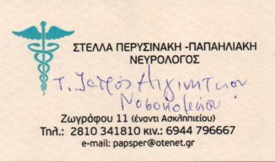 Neurologist | Heraklion Crete | Perisinaki Stella