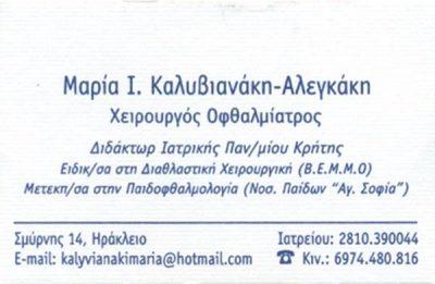 Ophthalmologist   Heraclion Crete   Kalivianaki Maria