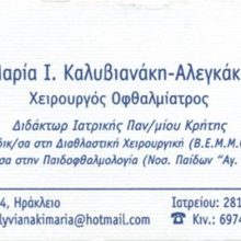 Ophthalmologist | Heraclion Crete | Kalivianaki Maria