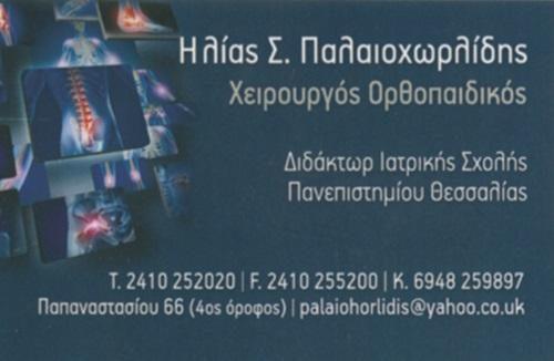 Orthopedic | Larissa | Palaioxorlidis Ilias