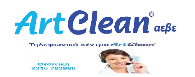 Carpet Cleaner | Assiros Thessaloniki | New ArtClean