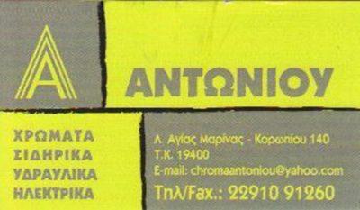 Colors Ironware Plumbing | Agia Marina Koropi Attica | Antoniou Demeter