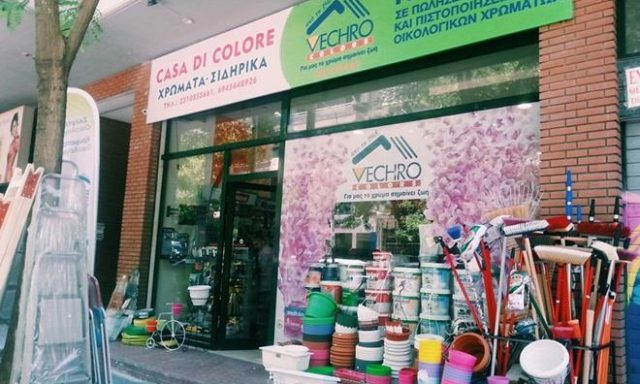 Color Shop | Thessaloniki | Casa di Colore