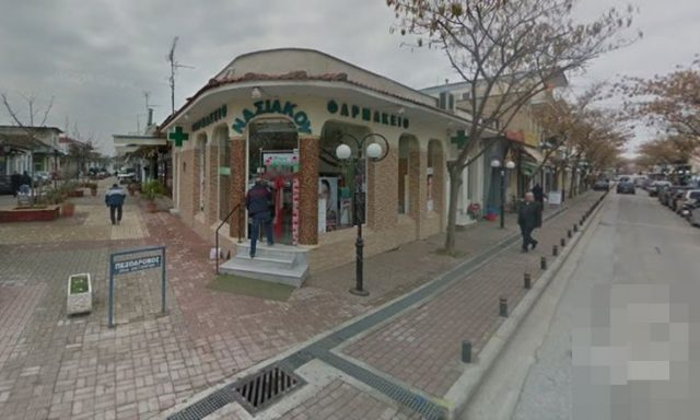 Pharmacy | Sofades Karditsa | Nasiakou Panagiota