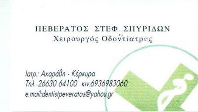Dental Surgeon | Acharavi Corfu | Peveratos Spyros