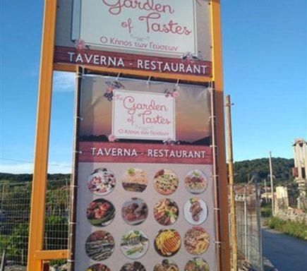 Taverna Restaurant | Agios Leon Zakynthos | The Garden of Taste