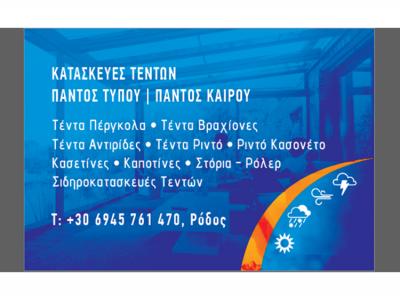ΣΥΣΤΗΜΑΤΑ ΣΚΙΑΣΗΣ ΚΑΤΑΣΚΕΥΕΣ ΤΕΝΤΩΝ ΡΟΔΟΣ   SUN SOLUTION --- gbd.gr