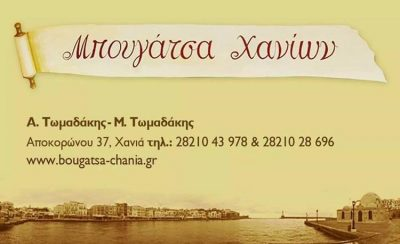 Bougatsa Cafe | Chania Crete | Bougatsa Chanion