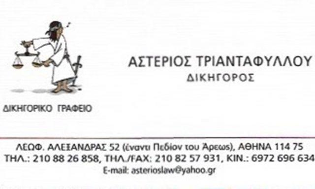 ΔΙΚΗΓΟΡΙΚΟ ΓΡΑΦΕΙΟ ΓΚΥΖΗ | ΤΡΙΑΝΤΑΦΥΛΛΟΥ ΑΣΤΕΡΙΟΣ
