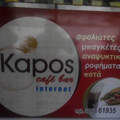 ΚΑΦΕΤΕΡΙΑ ΚΑΛΙΠΑΔΟ ΖΑΚΥΝΘΟΣ | KAPOS KAFE - gbd.gr