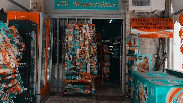 MINI MARKET ΚΕΡΚΥΡΑ | ΤΟ ΜΑΡΚΕΤΑΚΙ ΠΑΝΤΟΠΩΛΕΙΟ