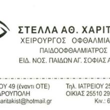Ophthalmologist   Alexandroupoli   Xaritaki Stella