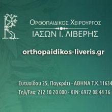 Orthopedic   Pagrati Athens   Liveris I. Jasson