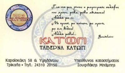 ΕΣΤΙΑΤΟΡΙΟ ΜΕΖΕΔΟΠΩΛΕΙΟ | ΚΑΤΩΓΙ | ΤΡΙΚΑΛΑ