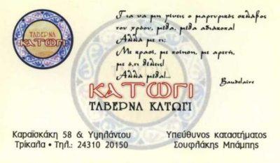 ΕΣΤΙΑΤΟΡΙΟ ΜΕΖΕΔΟΠΩΛΕΙΟ   ΚΑΤΩΓΙ   ΤΡΙΚΑΛΑ